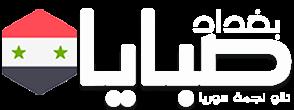 شات تالا  سوريا