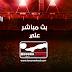مشاهدة مباراة الزمالك والاسماعيلي بث مباشر بتاريخ 24-07-2019 الدوري المصري