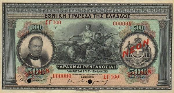 https://1.bp.blogspot.com/-v3jB7k5ll7c/UJjvP9TvjPI/AAAAAAAAKg8/cc5ATXTTeKc/s640/GreeceP68s-500Drachmai-1921-donatedowl_f.jpg