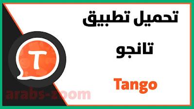 تحميل تطبيق تانجو Tango افضل تطبيق اجراء مكالمات صوتية وفيديو
