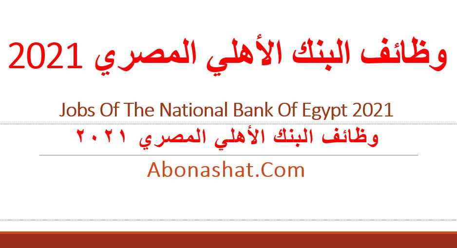 وظائف البنك الاهلي المصري 2021  | اعلن البنك الاهلي المصري  عن احتياجة لوظيفة  مبيعات خارجية Outside Sales  |  وظائف لحديثي التخرج والخبرة | National Bank of Egypt Jobs Outside Sales
