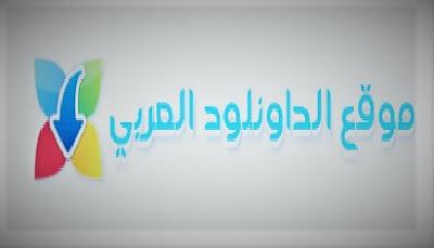 موقع عربي مميز لتحميل البرامج و بروابط مباشرة