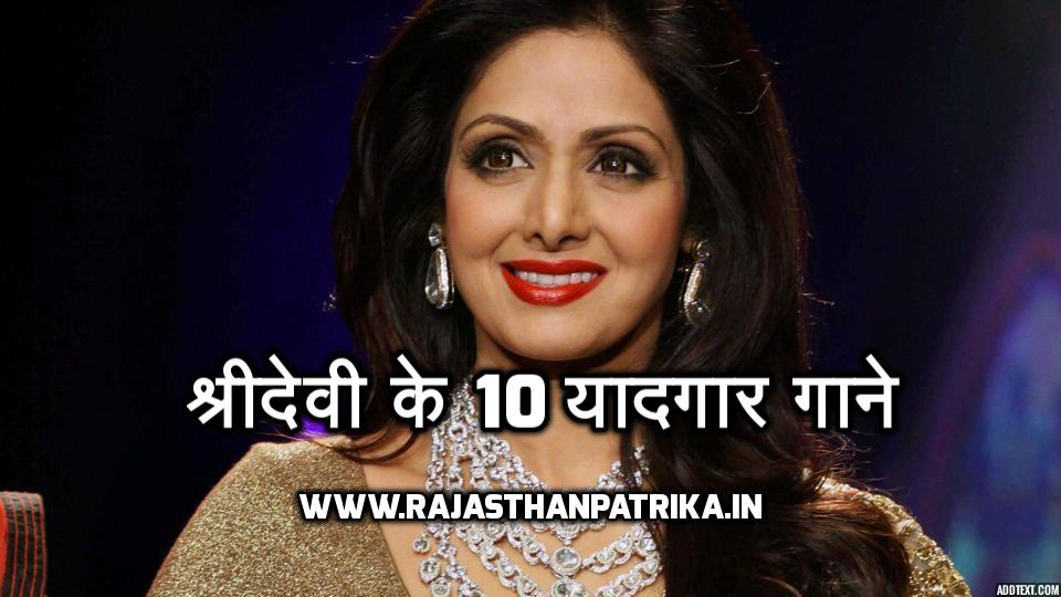 bollywood-superstar-sridevi-10-famous-songs-list