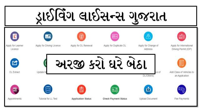Driving Licence Gujarat Online Apply Process and Details @sarathi.parivahan.gov.in
