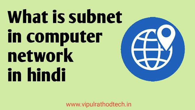What is subnet in computer network in hindi