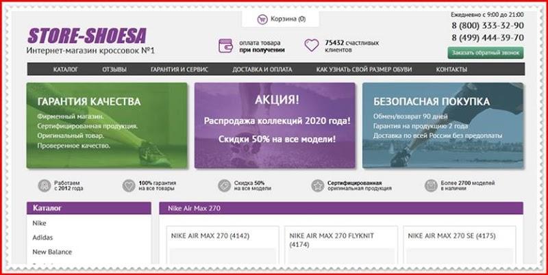 Мошеннический сайт store-shoesa.ru – Отзывы о магазине, развод! Фальшивый магазин
