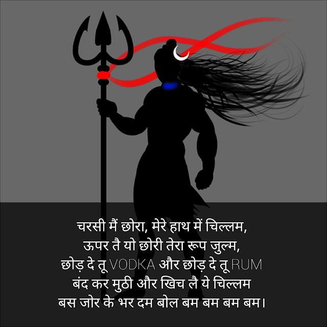 Mahakal ki shayari image attitude