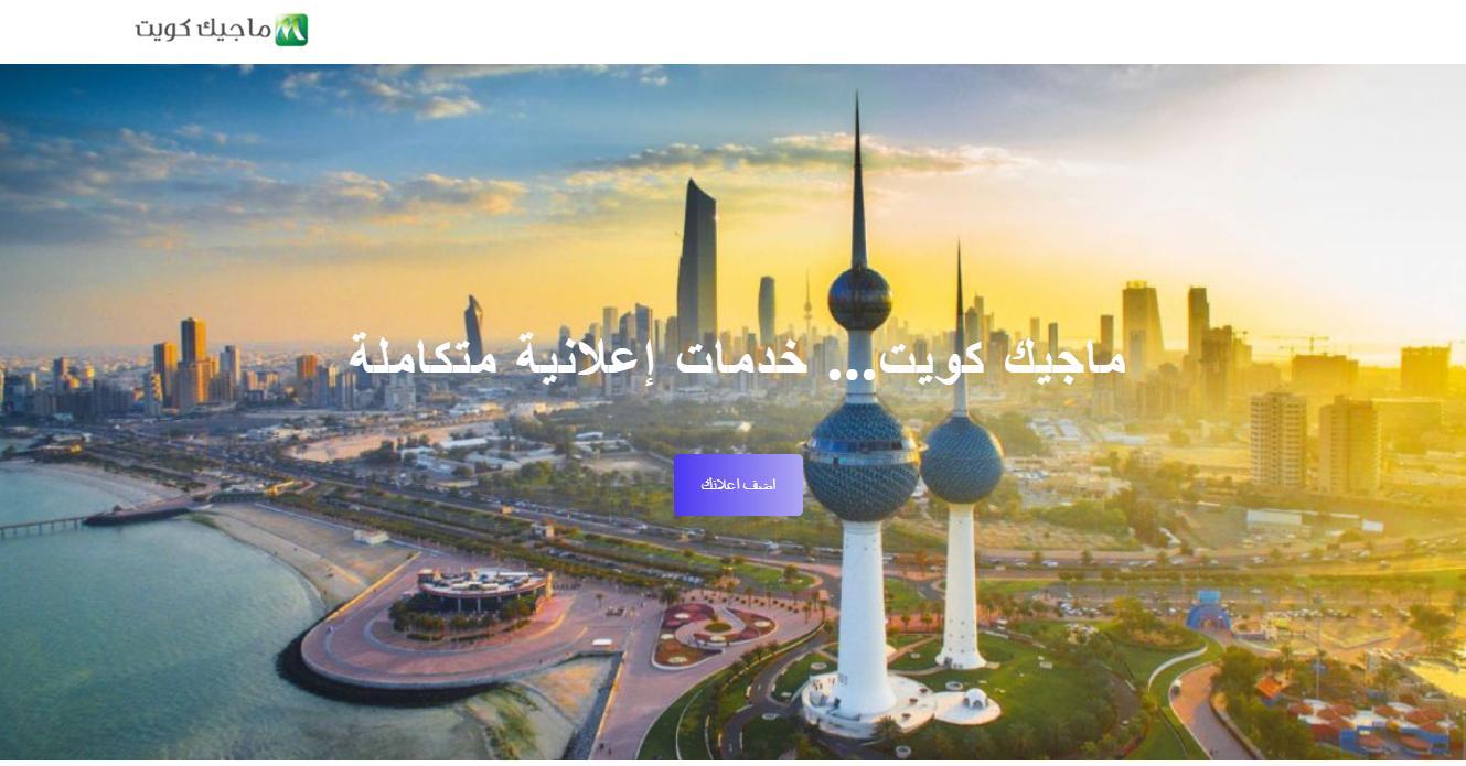 تطبيق وموقع ماجيك كويت خدمات جوجل اعلان ثابت بالصفحة الاولى