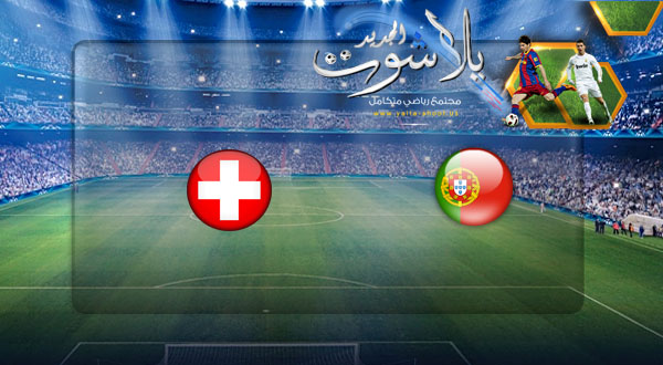 نتيجة مباراة البرتغال وسويسرا بتاريخ 05-06-2019 دوري الأمم الأوروبية
