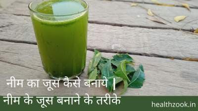 How To Make Neem Juice In Hindi