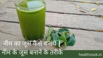 नीम के जूस बनाने के तरीके   नीम का जूस कैसे बनाये   How to make neem juice in hindi