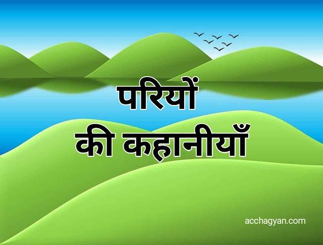 Pariyo Ki Kahaniya, परियों की कहानीयाँ बच्चों के लिए हिंदी में, फेयरी टेल्स fairy tales, story, story in Hindi