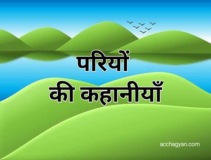 Pariyo Ki Kahaniya   परियों की कहानीयाँ बच्चों के लिए हिंदी में