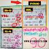 มาแล้ว...เลขเด็ดงวดนี้ 2ตัวแม่นๆ หวยซอง งวดวันที่ 17/01/60