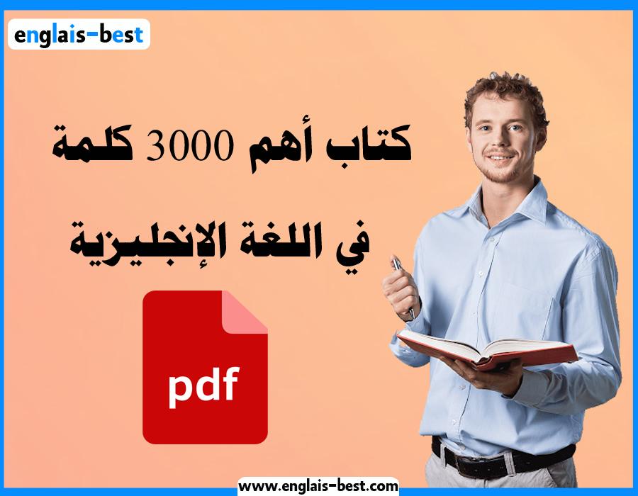تحميل كتاب أهم 3000 كلمة في اللغة الإنجليزية للمبتدئين PDF