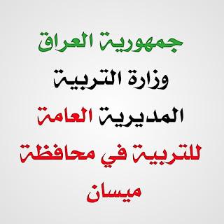 نتائج التعيينات للموظفين كافة على ملاك تربية محافظة ميسان
