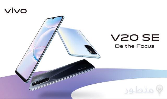 مواصفات وسعر هاتف فيفو V20 SE