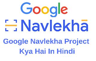 Google Navlekha Project Kya Hai