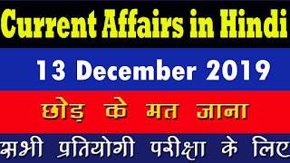Current affairs of 13 December in Hindi