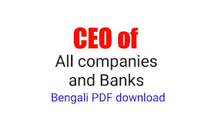 CEO of all banks and companies in Bengali pdf