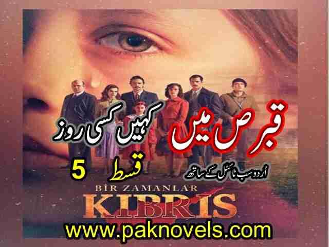 Turkish Drama Bir Zamanlar Kibris Urdu Subtitles Episode 5