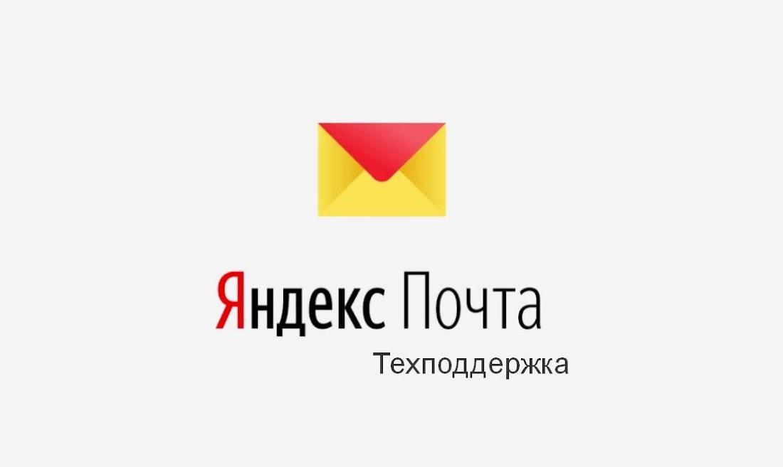 Как написать в техподдержку Яндекс Почта