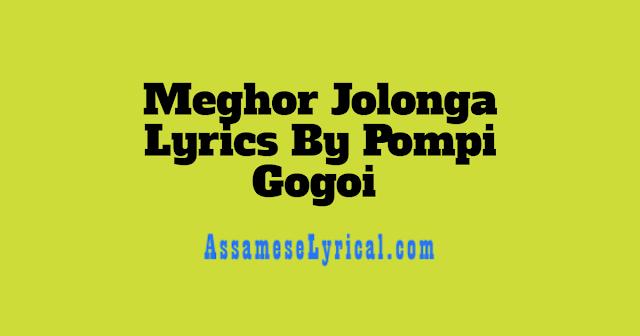 Meghor Jolonga Lyrics