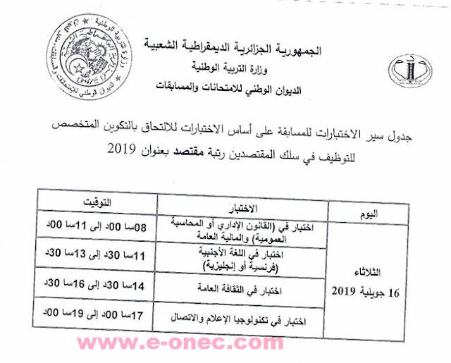 جدول سير ومواد اجراء الاختبار الكتابي لمسابقة مقتصد 2019