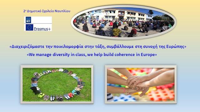 Το 2ο Δημοτικό Σχολείο Ναυπλίου συμμετέχει σε ευρωπαϊκό πρόγραμμα Erasmus +