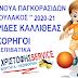 Ολοκληρώνται  οι δηλώσεις συμμετοχής στα τουρνουά υποδομών  των Εσπερίδων 2020-21