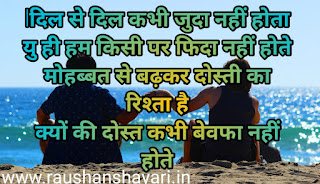 Dosti shayari in Hindi | हिंदी में दोस्ती शायरी Friendship shayari photo status raushan shayari