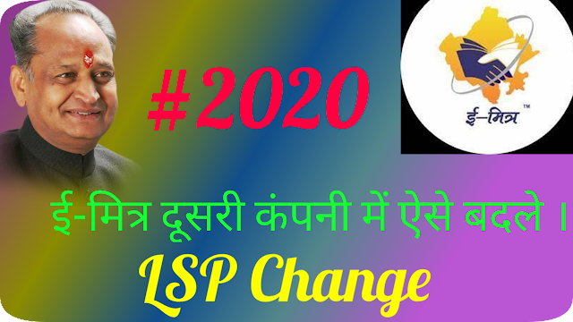 how to change emitra lsp in hindi 2020
