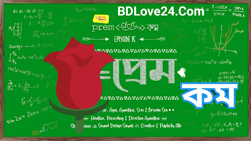 Prem dot Com Episode-17 Love story Goalfather by Pushpal – Mirchi Bangla Download