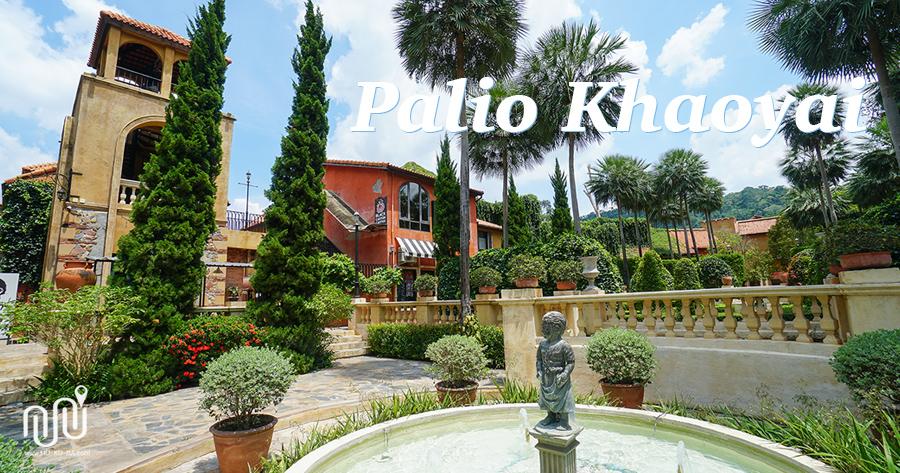 พาเที่ยว ปาลิโอ (Palio Khao Yai) สถานที่โรแมนติกอีกแห่งบนเขาใหญ่