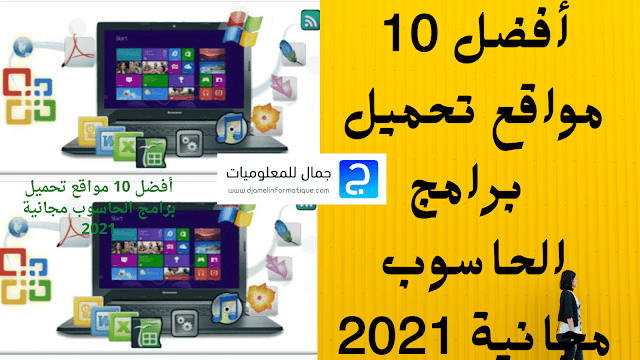 أفضل 10 مواقع تحميل برامج الحاسوب مجانية 2021
