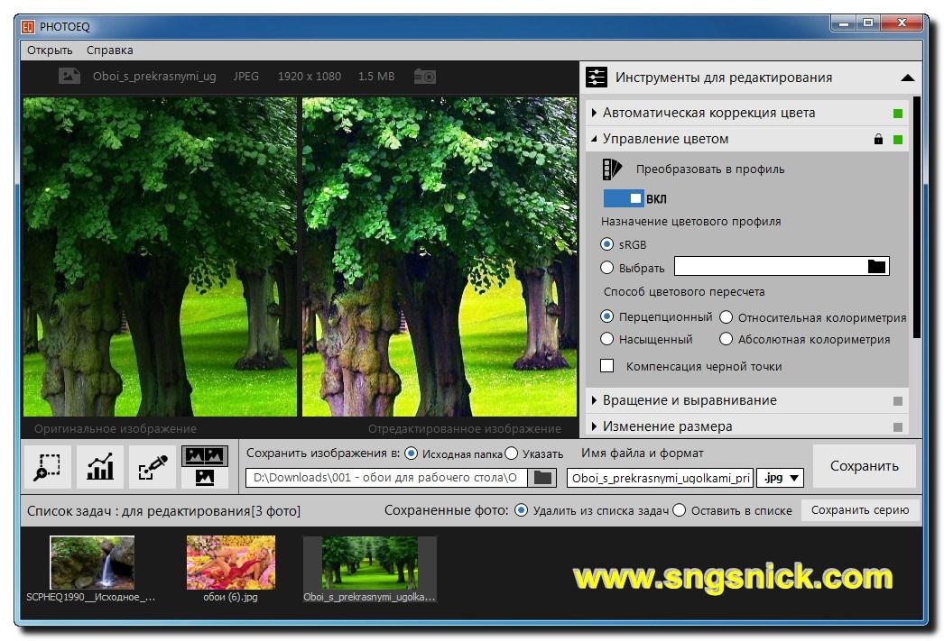 приложение для увеличения объема фотографий стеновые панели способ