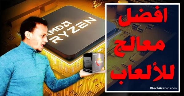 معالجات رايزن 5000 الجديدة – AMD Ryzen 5000 2021 - أفضل معالج للألعاب