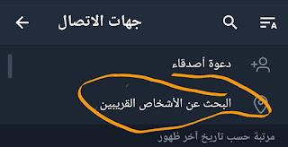 ما هو حوار التليجرام اللى متصدر التريند على موقع تويتر