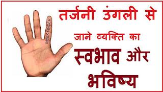 तर्जनी अँगुली (Index Finger) पहली अँगुली/बृहस्पति की अँगुली । Pointed Finger Palmistry