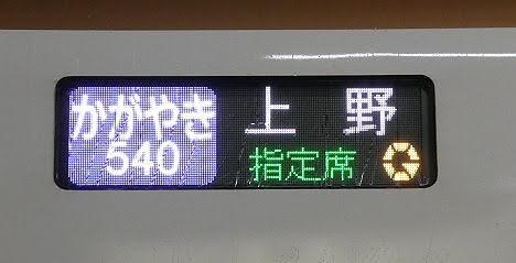 【まさかの上野止まり!】長野新幹線 かがやき540号 上野行き