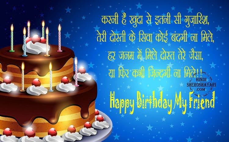karni hai khuda se birthday shayari for friend