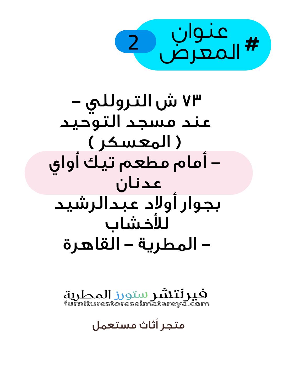 عناوين معارض بيع الأثاث المستعمل في المطرية القاهرة