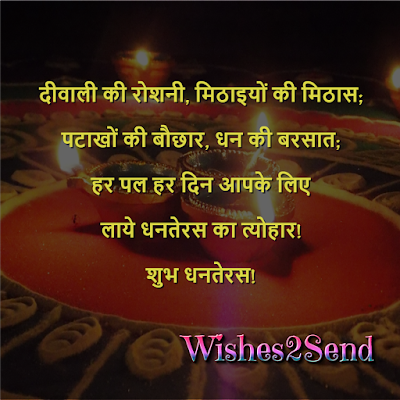 Dhanteras Wishes to Friends
