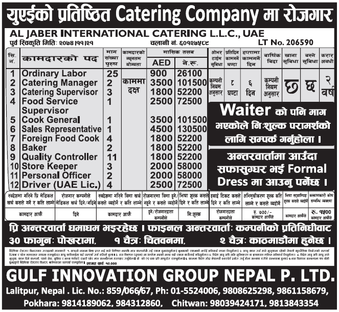 Jobs in UAE for Nepali, Salary Rs 1,01,500