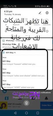 تحميل تطبيق WiFi Map