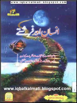 Insan Aur Farishtay by Hafiz Mubashir Hussain Lahori