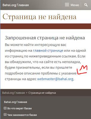 Фрагмент страницы международного официального сайта бахаи