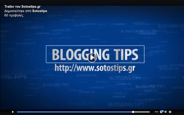 sotostips.gr tech blog trailer