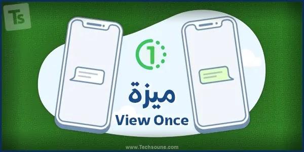 ميزة View Once في الواتساب