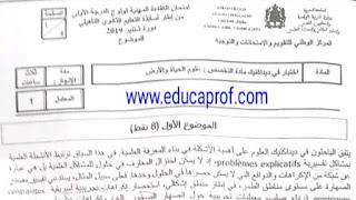 امتحان ديداكتيك علوم الحياة والأرض التعليم الثانوي 2019